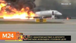 Смотреть видео В катастрофе Superjet в Шереметьево погибли 41 человек - Москва 24 онлайн