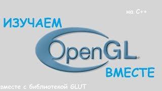Изучаем OpenGL/GLUT (C++) вместе. Первая программа с OpenGL и GLUT. Урок 2