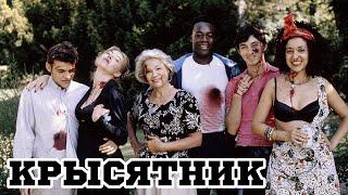 Крысятник (1997) «Sitcom» - Трейлер (Trailer)
