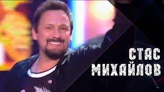 Стас Михайлов - Кто, если не ты (Live, 2018)