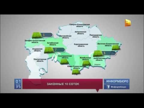 Казахстанцам начнут выдавать положенные по закону 10 соток земли