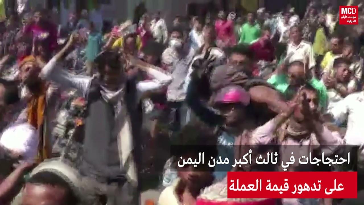 احتجاجات في ثالث أكبر مدن اليمن على تدهور قيمة العملة