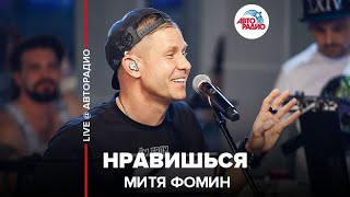 🅰️ Митя Фомин - Нравишься (LIVE @ Авторадио)