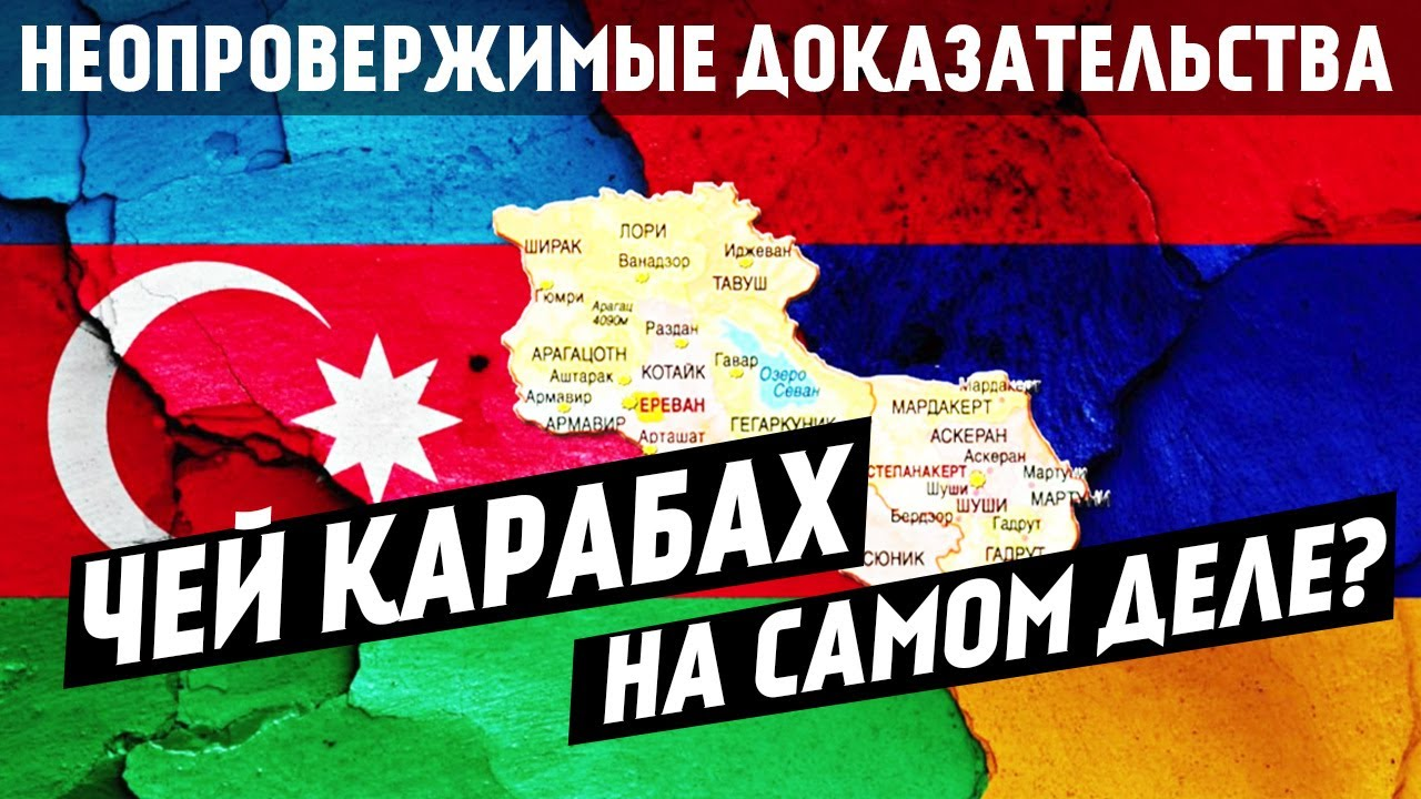 Чей Карабах на самом деле?