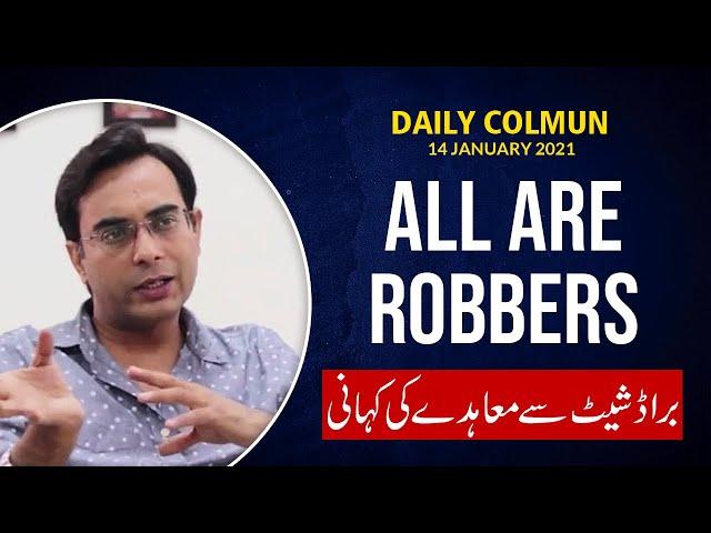 All are Robbers|ASAD Ullah khan|| 9 News HD