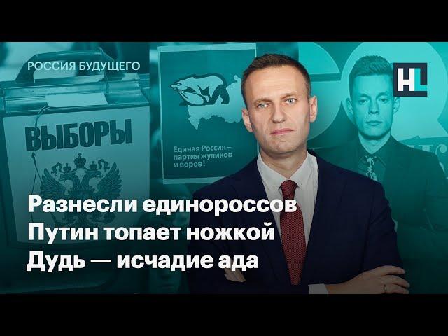 Разнесли единороссов, Путин топает ножкой, Дудь — исчадие ада