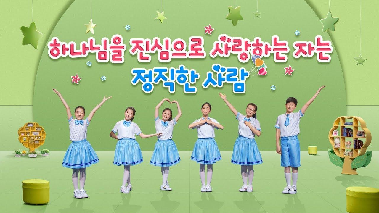 어린이 찬양 댄스 <하나님을 진심으로 사랑하는 자는 정직한 사람> 정직한 사람만이 천국의 백성