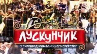 Первое национальное ледовое шоу «Щелкунчик». Дворец Спорта. 2-5 января 2016 года.