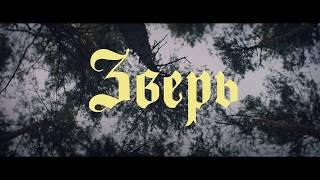 Зверь (Ужасы, триллер/ Великобритания/ 18+/ в кино с 5 июля 2018)