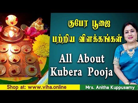குபேரன் பூஜை பற்றிய விளக்கங்கள்/Kuberar Pooja Details/Anitha Kuppusamy