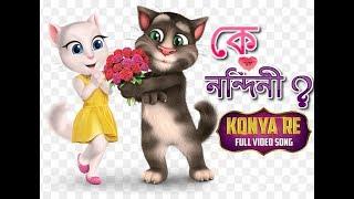 Konya Re ¦ কন্যা রে ¦ Animation Songs Ke Tumi Nandini ¦ Bonny ¦ Rupsha ¦ Ishan Mitra