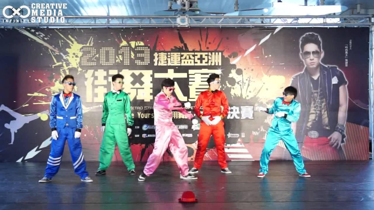 20130817 捷運盃亞洲街舞大賽 決賽 B組 - Street Party(冠軍) - YouTube
