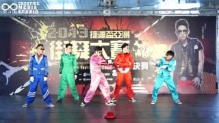 20130817 捷運盃亞洲街舞大賽 決賽 B組 - Street Party(冠軍)