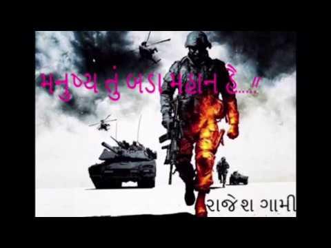 Manushya Tu Bada Mahan Hai By_Rajesh Gami