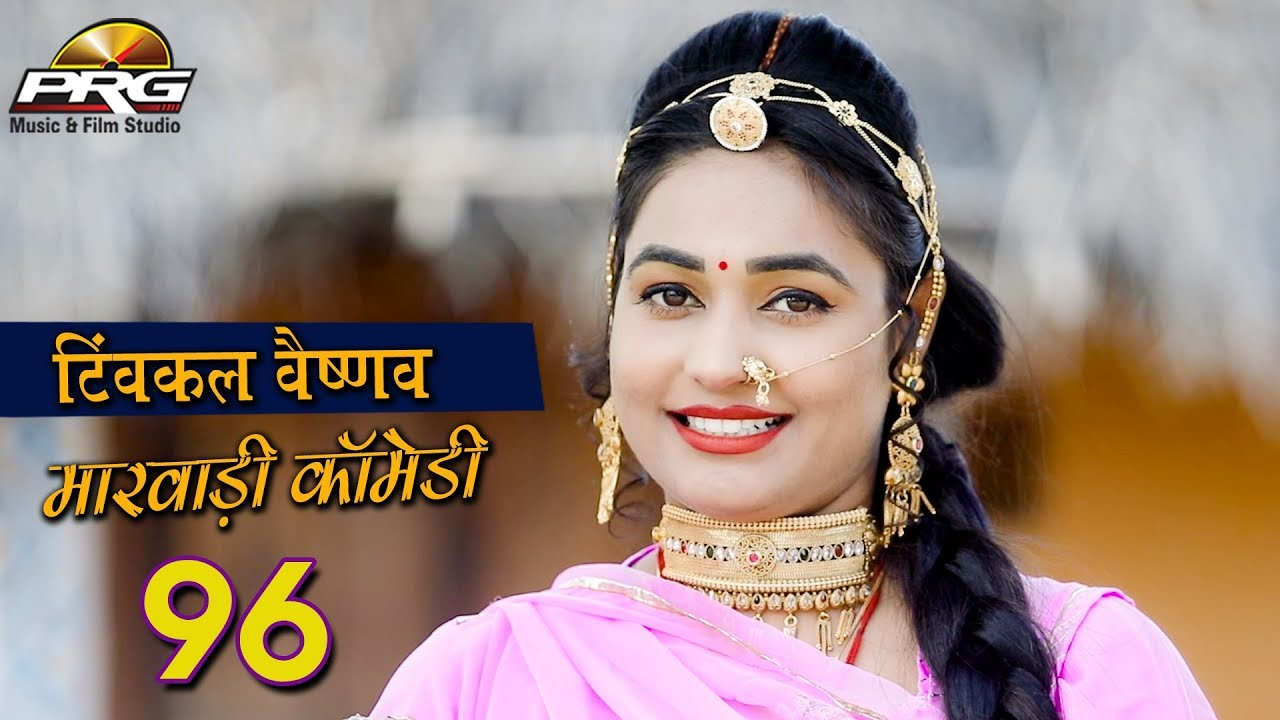 नए अंदाज में बिलकुल नयी मारवाड़ी कॉमेडी Twinkal Vaishnav Marwadi Comedy Show - 96 | PRG Music