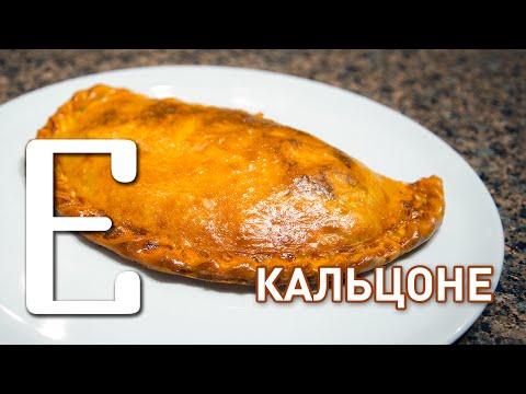 Кальцоне (закрытая пицца)  рецепт Едим ТВ