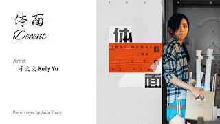 于文文 - 体面 (Piano Cover)
