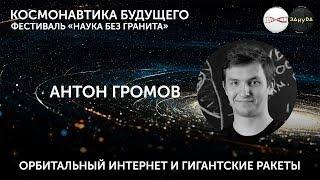 Антон Громов. Орбитальный интернет и Огромные ракеты. Фестиваль