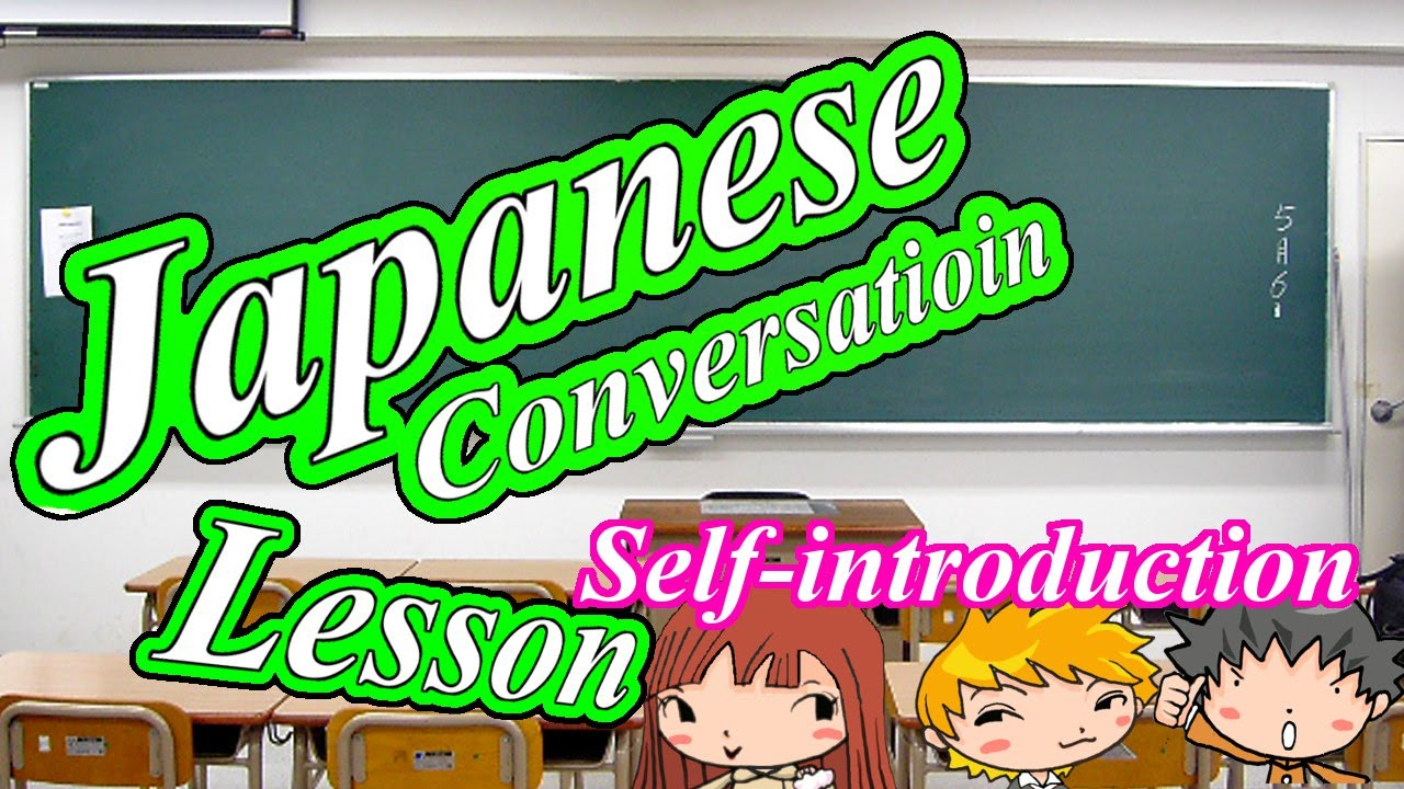 Japanese Self Introduction 3 Japanese Conversation Lesson Youtube