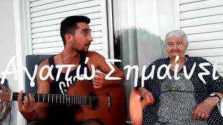 """Παίξε το """"Αγαπώ Σημαίνει"""" του Μαζωνάκη στην Κιθάρα"""