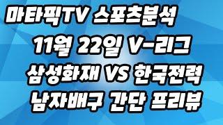 [배구분석] V리그 삼성화재 VS 한국전력 11월22일…