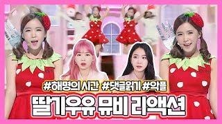 딸기우유-OK 엉덩이 춤 해명합니다. 악플+댓글 읽기