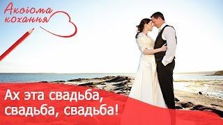 Ах эта свадьба, свадьба, свадьба! | Аксіома кохання [07/16]
