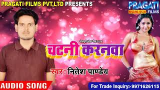 Nitesh Pandey Super Hit Bhojpuri Lokgeet 2018 Chatani Karnva Pragati Films