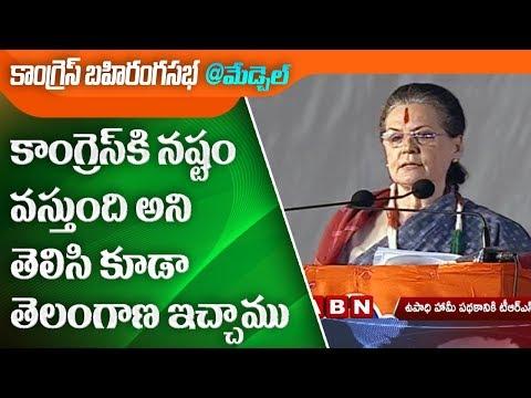 Sonia Gandhi Full Speech at Medchal Public Meeting | Congress Public Meeting | ABN Telugu