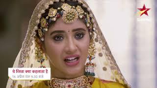 Yeh Rishta Kya Kehlata Hai   Naira wants to speak up