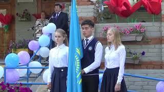 День знаний. Калиновская средняя школа. 2017.