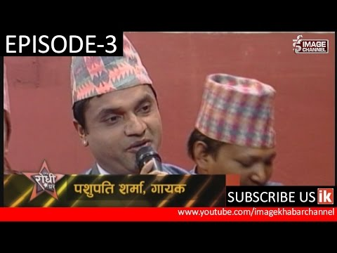 Image Rodhi Ghar \ इमेज रोधी घर with Pashupati Sharma & Devi Gharti - 2073 - 12 - 28