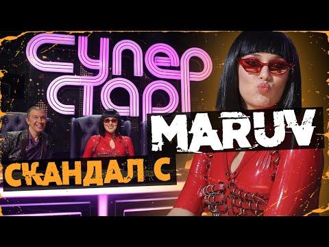 MARUV получила в РФ место возле Соседова, Долиной и Дробыша