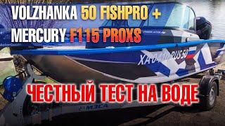 Честный тест-драйв Волжанки 50 ФишПро. Обзор и ходовые испытания под Mercruy F115 ProXS и загрузкой.