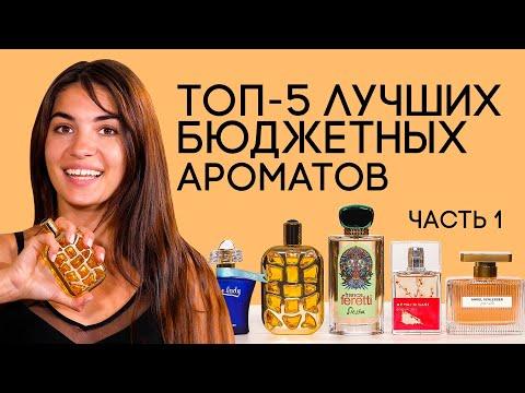 Бюджетные ароматы, которые заслуживают внимания. Подборка лучшей недорогой парфюмерии от Духи.рф