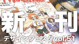 新刊ができたからみてみてみてみてみてみてえええええええええええ!!!!/ my newest work BD comic!!!!!!!!!!!