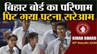 Bihar Board 10th Result 2020: BSEB Matric Exam का आया परिणाम Toppers List पिट गया Patna सरेआम