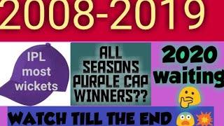 IPL purple cap winners | All season 2008-2019 | watch till the end 😱💥