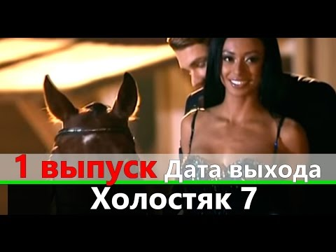 ТВ Шоу Холостяк смотреть 5 сезон онлайн бесплатно 2013 все