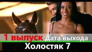 Холостяк 7 сезон 1 выпуск Дата выхода