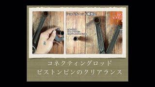 【コネクティングロッド ピストンピンのクリアランスshort.ver】ショベルヘッド  shovelhead Connecting rod Piston pin clearance