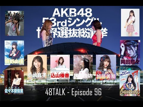 48TALK Episode 96: NGT48 handshake event, SSK posters and appeal, Produce 48, Teacher^2 couplings