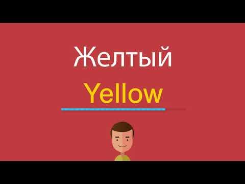 Как будет по английски слово желтый