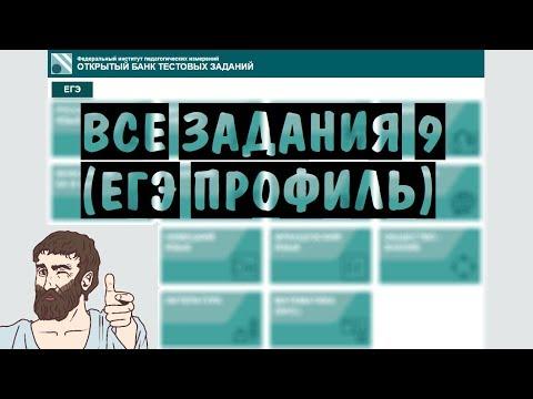 🔴 Все задания 9 из НОВОГО банка ФИПИ Os.fipi.ru | ЕГЭ ПРОФИЛЬНЫЙ УРОВЕНЬ 2019 | ШКОЛА ПИФАГОРА