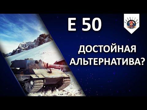 E 50 - Улучшенное альтернативное орудие