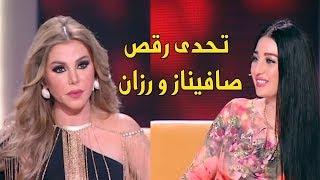 تحدى رقص بين صافيناز و رزان مغربى على الهواء