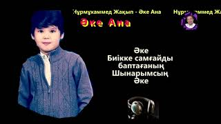 Нұрмұхаммед Жақып - Әке Ана \БейнеМәтін\