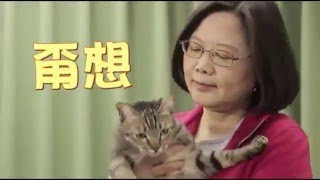 蔡英文與貓奴 --蘋果日報20160117