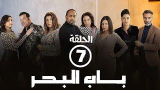 برامج رمضان- باب البحر: الحلقة السابعة