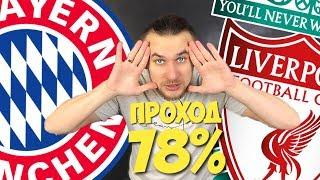 бавария ливерпуль прогноз / ПРОГНОЗЫ НА СПОРТ / ЖАРЕННОЕ МЯСО